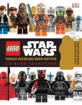 Книга Lego Star Wars. Полная коллекция мини-фигурок со всей галактики