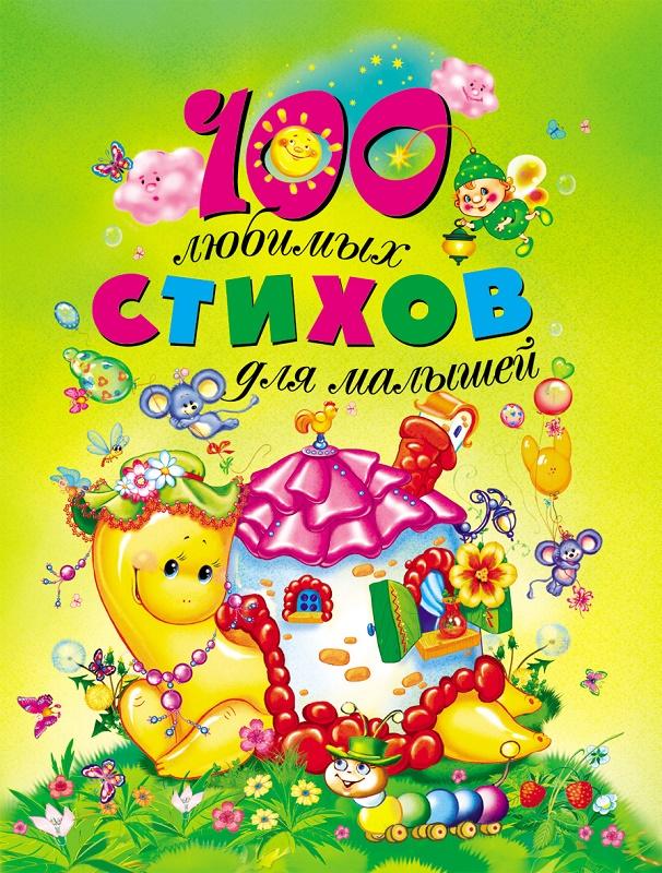 Купить 100 любимых стихов для малышей, Сергей Михалков, 978-5-353-03586-2