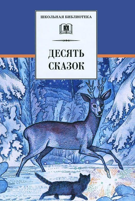 Купить Десять сказок, Борис Заходер, 978-5-08-005189-0