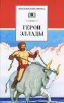 Книга Герои Эллады