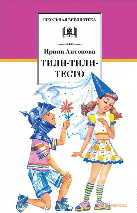 Купить Тили-тили-тесто, Ирина Антонова, 978-5-08-005201-9