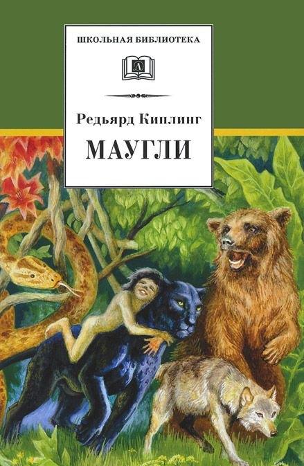 Купить Маугли, Редьярд Киплинг, 978-5-08-005170-8