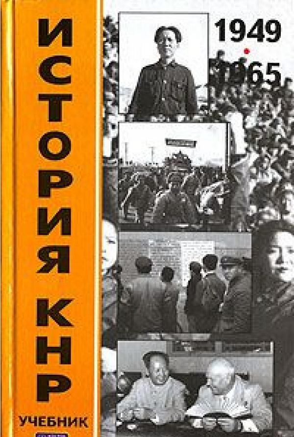 Купить История КНР. В 2 томах. Том 1. 1949-1965 гг., Виктор Усов, 5-17-036586-1