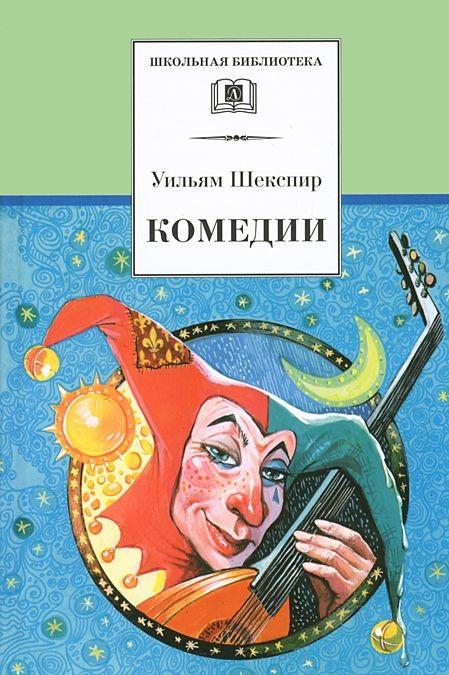 Купить Комедии, Уильям Шекспир, 978-5-08-004967-5
