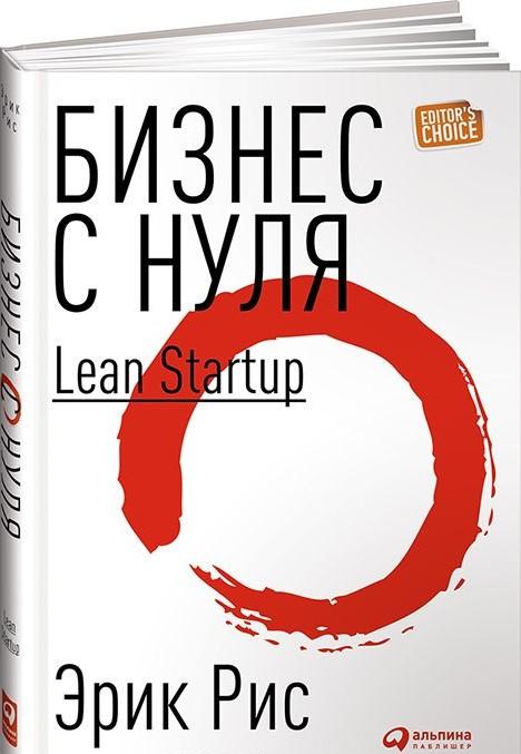 Купить Бизнес с нуля. Метод Lean Startup для быстрого тестирования идей и выбора бизнес-модели, Эрик Рис, 978-5-9614-5806-0, 978-0-307-88789-4, 978-5-9614-6028-5