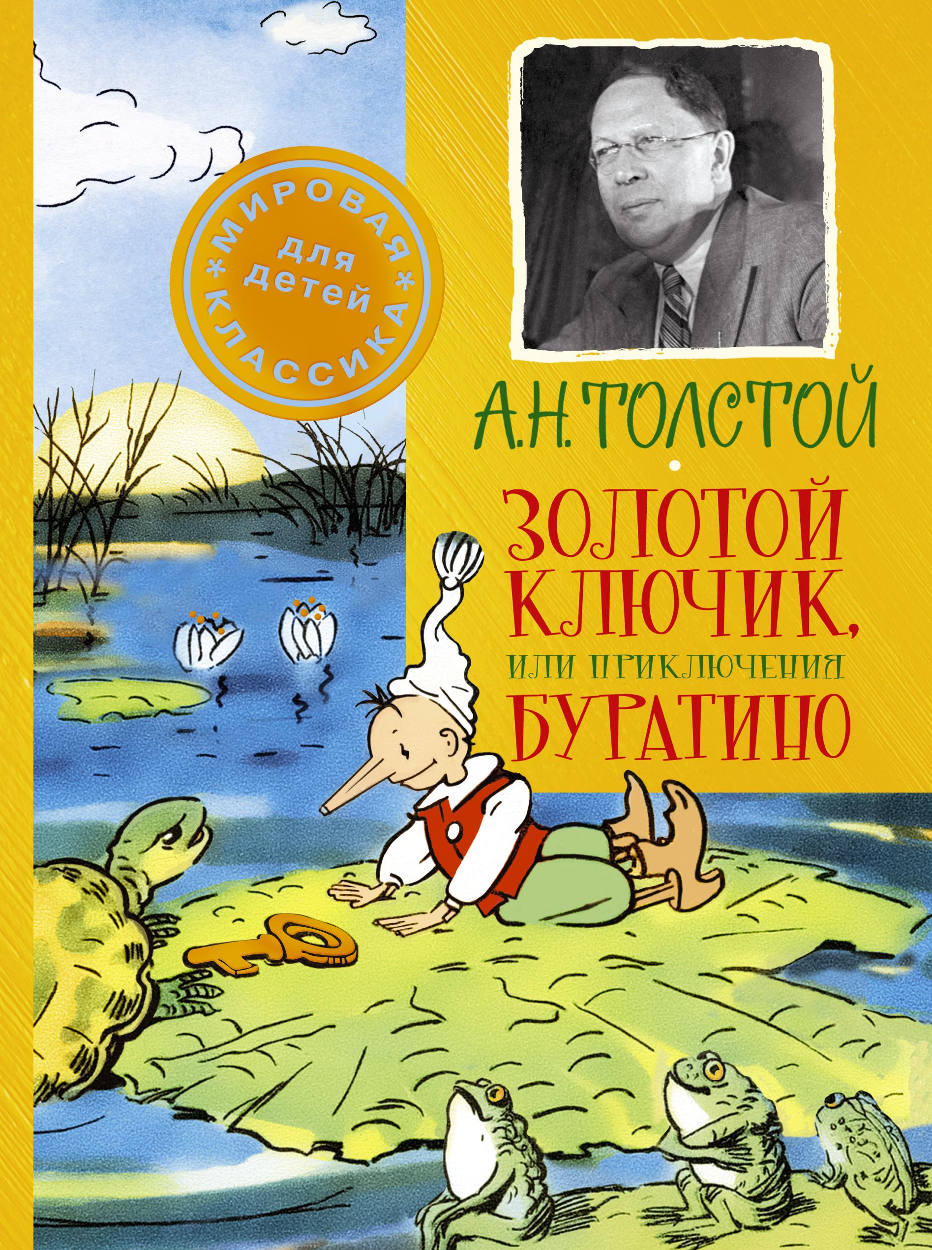Купить Золотой ключик, или Приключения Буратино, Алексей Толстой, 978-5-17-096640-0