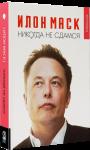 Книга Илон Маск. Никогда не сдамся
