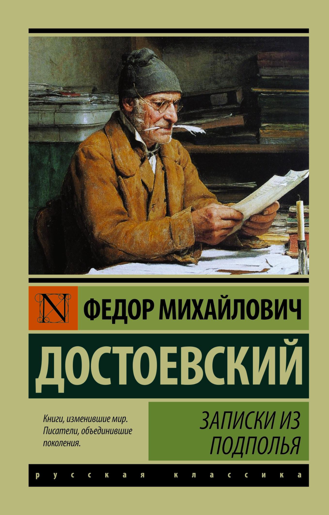 Купить Записки из подполья, Федор Достоевский, 978-5-17-097018-6