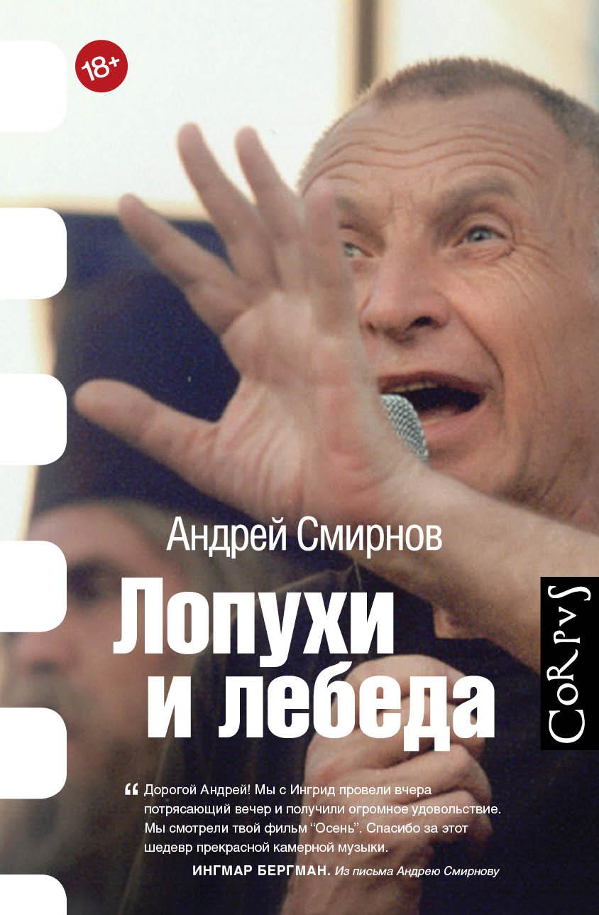 Купить Лопухи и лебеда, Андрей Смирнов, 978-5-17-095762-0