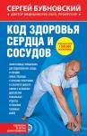 Книга Код здоровья сердца и сосудов