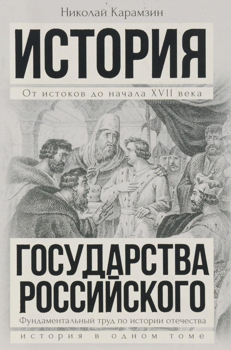 Купить Полная история государства Российского в одном томе, Николай Карамзин, 978-5-17-096662-2