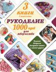 Книга Рукоделие: 1000 идей для творчества