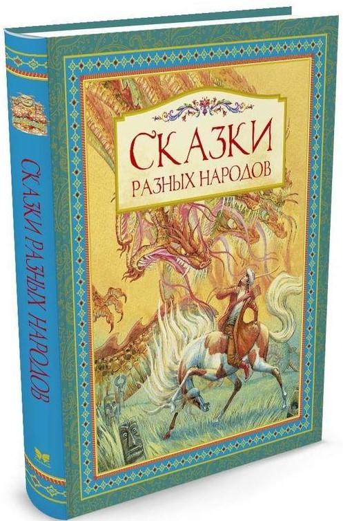 Купить Сказки разных народов, Владимир Долгов, 978-5-389-11243-8