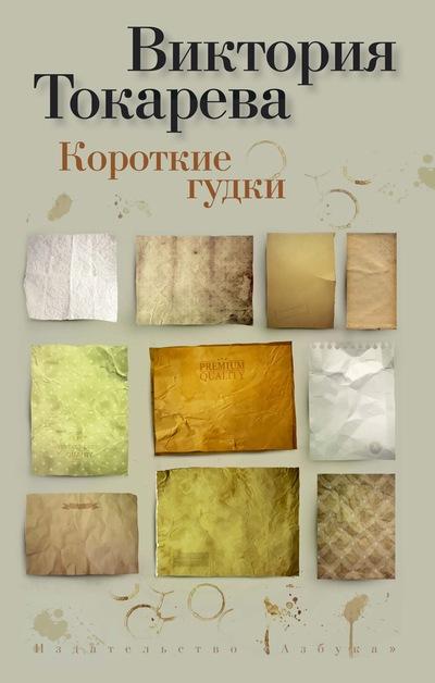 Купить Короткие гудки, Виктория Токарева, 978-5-389-11597-2