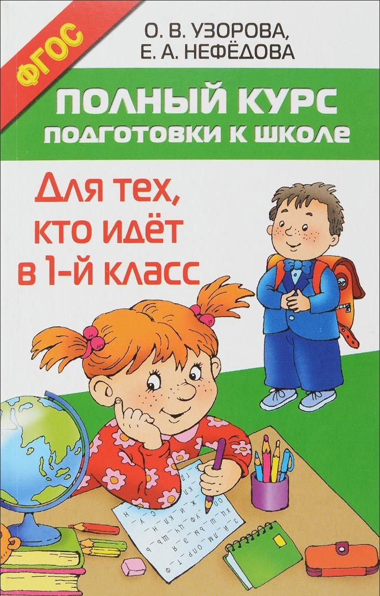 Купить Полный курс подготовки к школе. Для тех, кто идёт в 1-й класс, Елена Нефедова, 978-5-17-096725-4