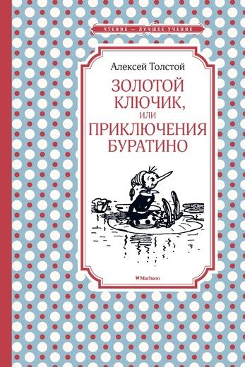 Купить Золотой ключик, или приключения Буратино, Алексей Толстой, 978-5-389-10691-8
