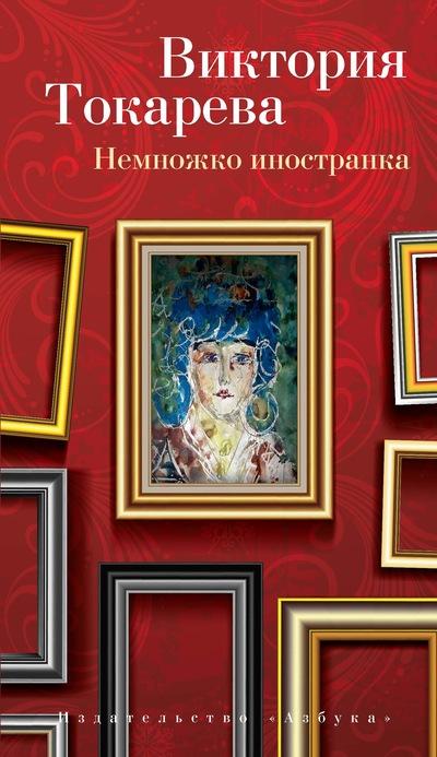 Купить Немножко иностранка, Виктория Токарева, 978-5-389-11273-5