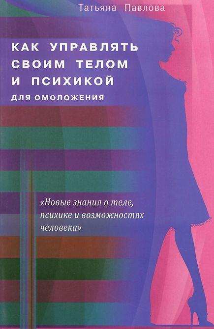 Купить Омоложение, Как управлять своим телом и психикой для омоложения, Татьяна Павлова, 978-5-4236-0099-0