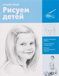 Книга Лучшие уроки. Рисуем детей