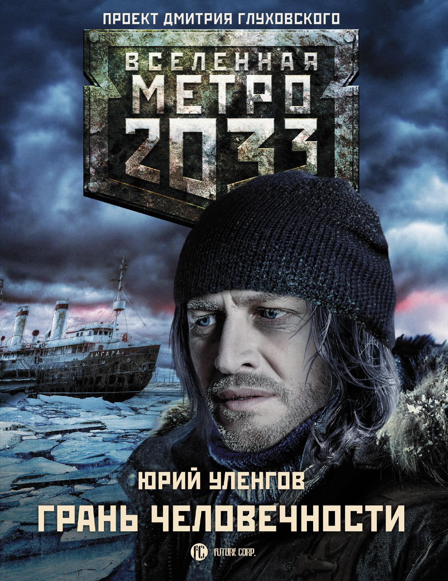 Купить Метро 2033. Грань человечности, Юрий Уленгов, 978-5-17-097913-4