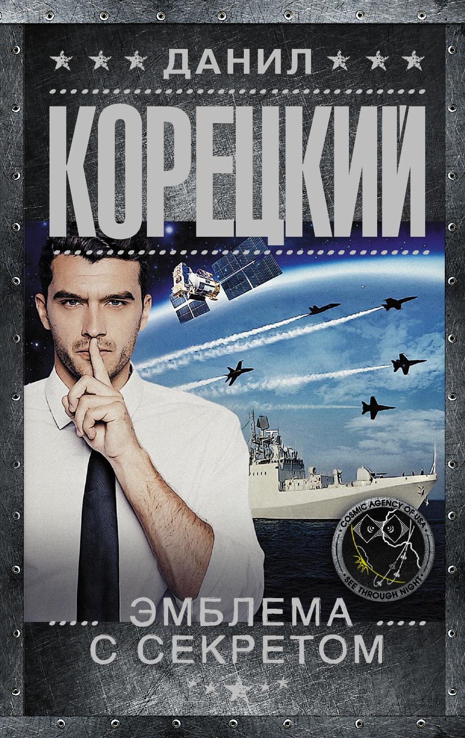 Купить Эмблема с секретом (Похититель секретов-3), Данил Корецкий, 978-5-17-094571-9