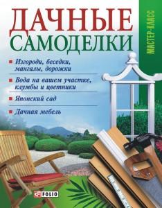 Книга Дачные самоделки