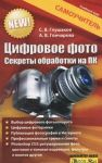 Книга Цифровое фото. Секреты обработки на ПК