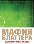 Книга Мафия Блаттера. Оборотная сторона футбола