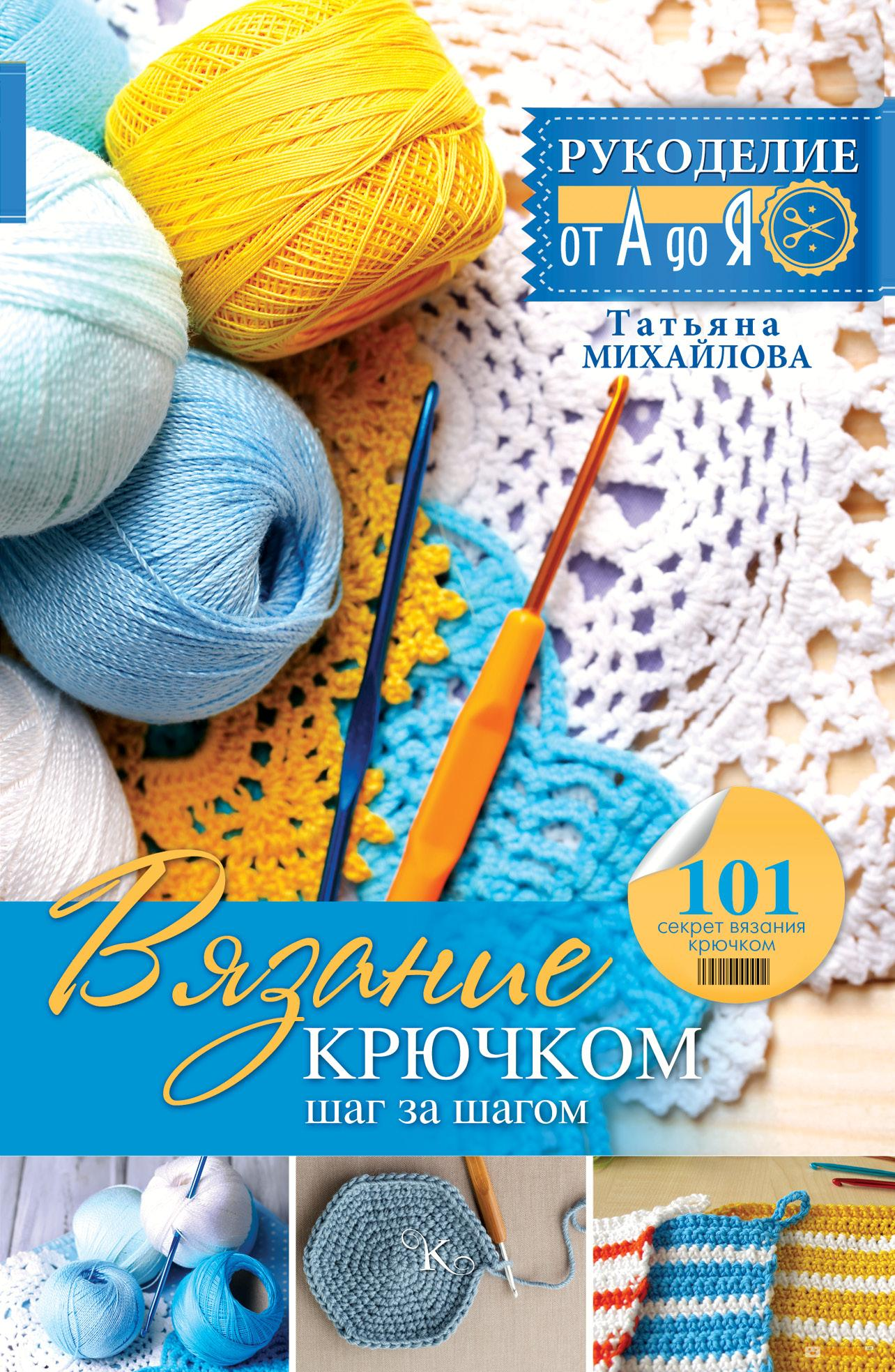 Купить Вязание крючком: шаг за шагом, Татьяна Михайлова, 978-5-17-095024-9