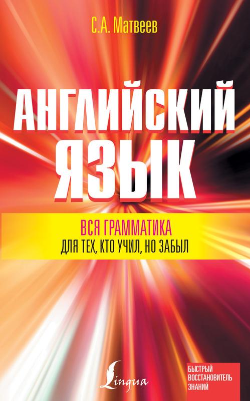 Купить Английский язык. Вся грамматика для тех, кто учил, но забыл. Учебное пособие, Сергей Матвеев, 978-5-17-095571-8