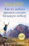 Книга Как из любого кризиса сделать большую победу