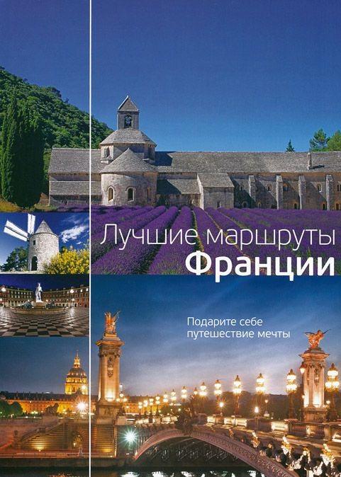 Купить Лучшие маршруты Франции, Евгения Ершова, 978-5-386-05735-0