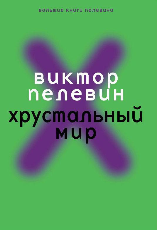 Купить Хрустальный мир, Виктор Пелевин, 978-5-386-09163-7