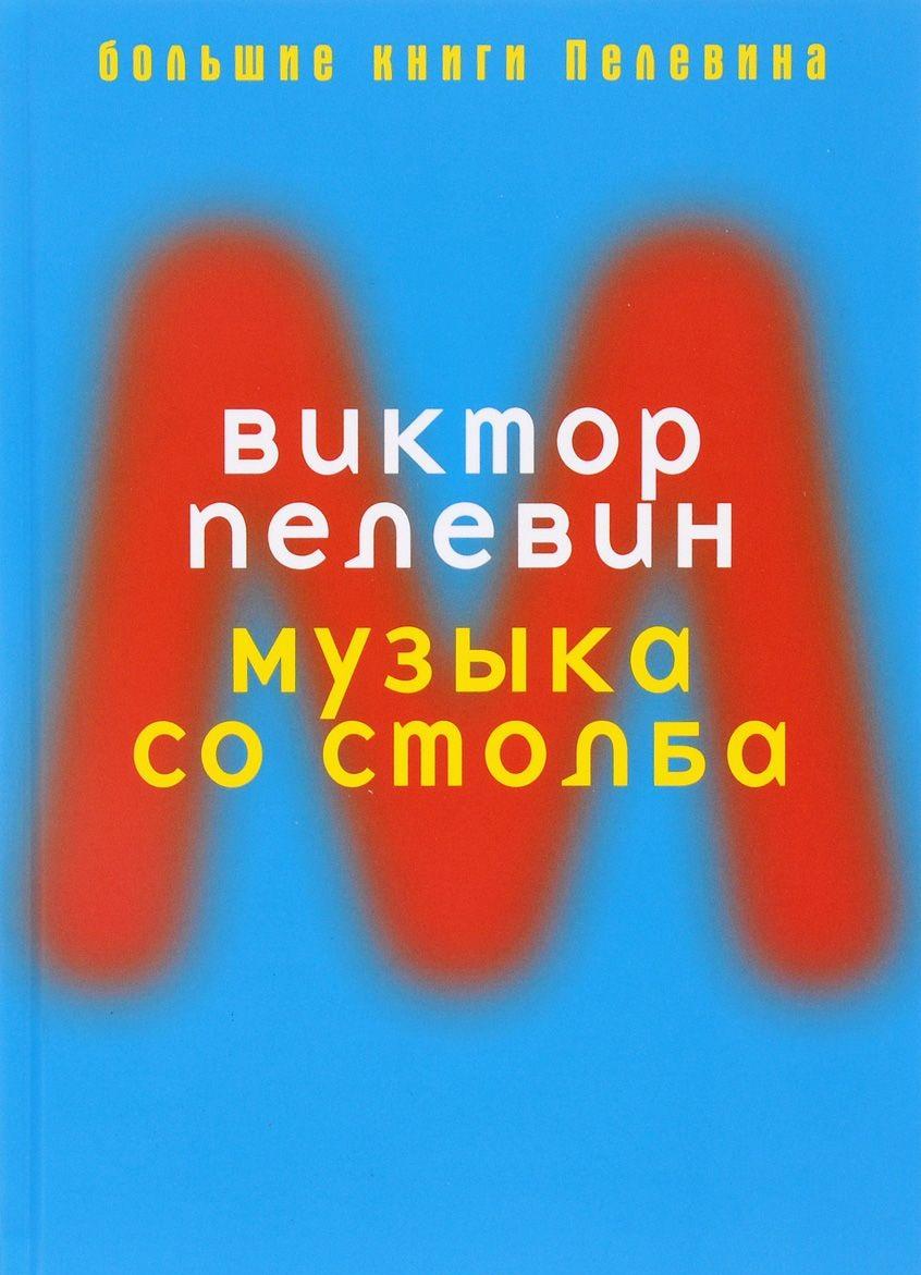 Купить Музыка со столба, Виктор Пелевин, 978-5-386-09164-4