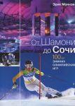 Книга От Шамони до Сочи. 100 лет зимних Олимпийских игр