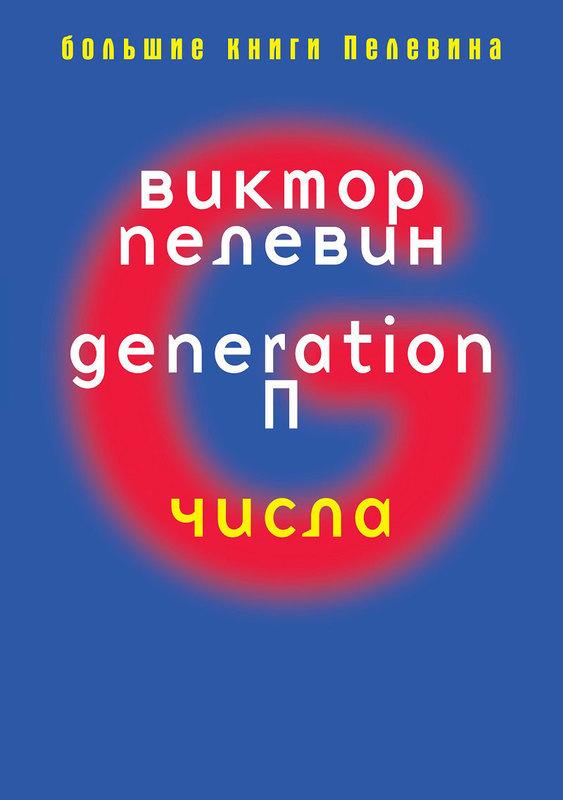 Generation, Виктор Пелевин, 978-5-386-08795-1  - купить со скидкой