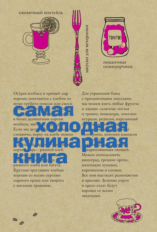 З. Смирнова / Найхолодніша кулінарна книга