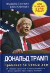 Книга Дональд Трамп. Сражение за Белый Дом