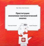 Книга Проституция: экономико-математический анализ