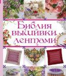 Книга Библия вышивки лентами