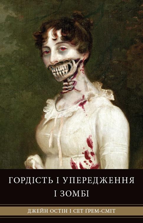 Купить Гордість і упередження і зомбі, Сет Грем-Сміт, 978-966-500-783-8