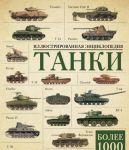 Книга Танки. Иллюстрированная энциклопедия