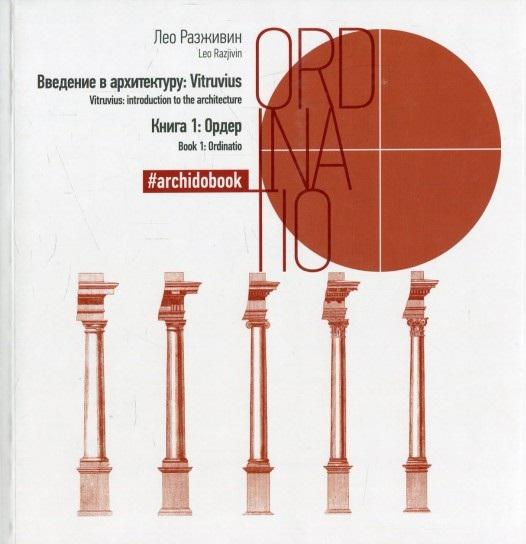 Введение в архитектуру. Книга 1. Ордер