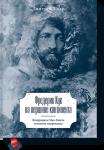 Книга Фредерик Кук на вершине континента. Возвращаем Мак-Кинли великому американцу
