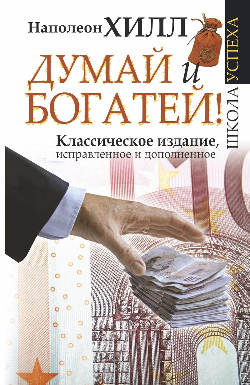 Купить Личный успех, Думай и Богатей!, Наполеон Хилл, 978-5-17-079075-3, 978-5-271-46083-8
