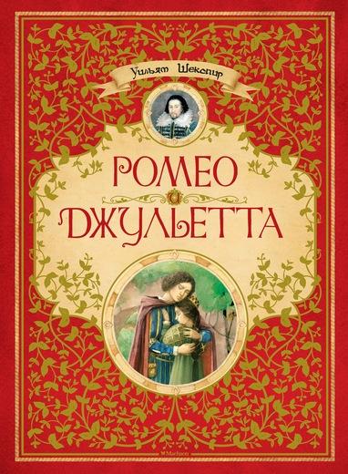 Купить Ромео и Джульетта, Уильям Шекспир, 978-5-389-08048-5
