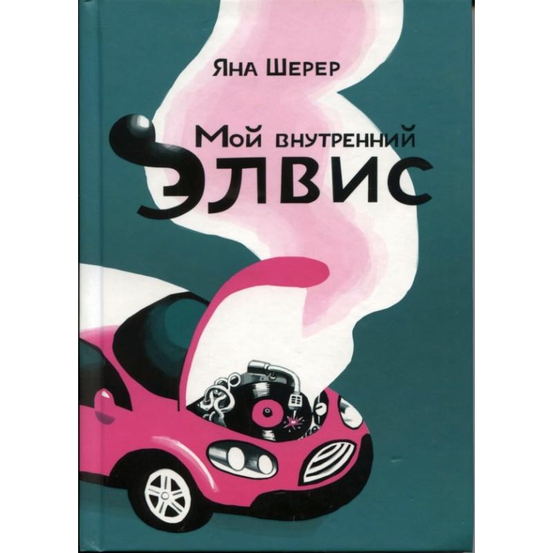 Купить Рассказы, Мой внутренний Элвис, Яна Шерер, 978-5-91759-210-7