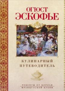 Книга Кулинарный путеводитель. Рецепты от короля французской кухни