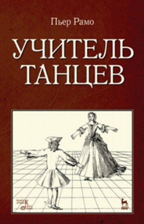 Купить Учитель танцев. Учебное пособие, Пьер Рамо, 978-5-8114-2277-7