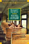 Книга Москва-Петушки